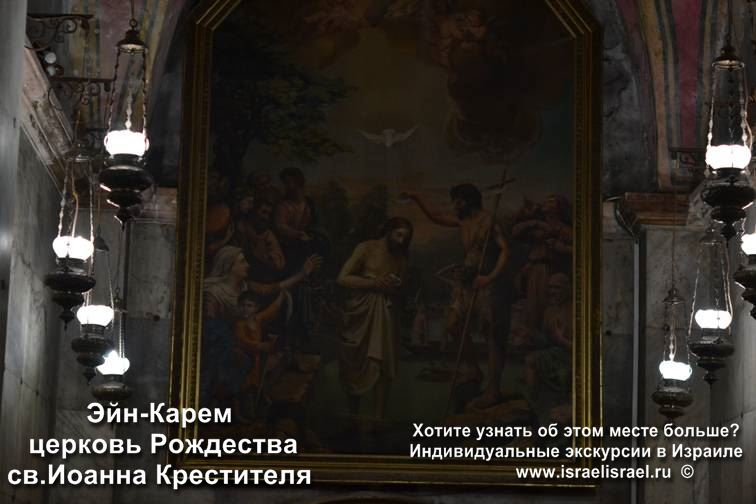 иоанн креститель библия Иерусалим