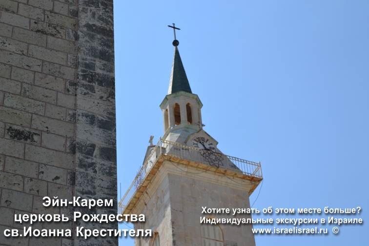 день иоанна крестителя Индивидуальная экскурсия по Иерусалиму