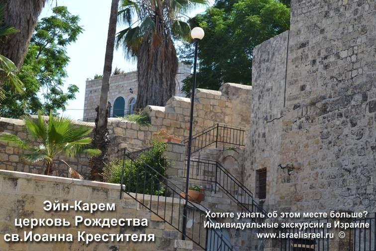 Эйн Карем монастырь иоанна крестителя