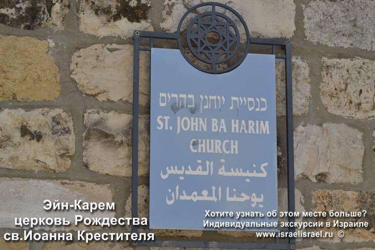 Эйн Карем рождество иоанна крестителя
