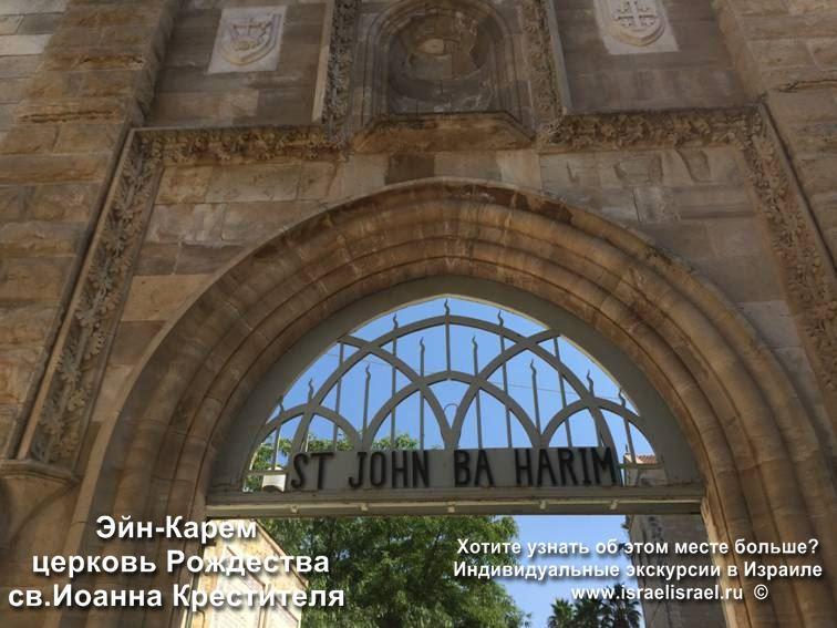 мощи иоанна крестителя Эйн Карем