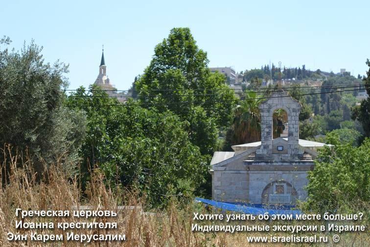 Библейские места в Эйн Карем