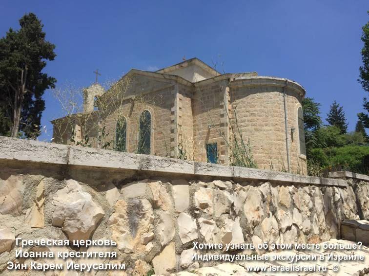 Гереческая церковь Эйн Карем