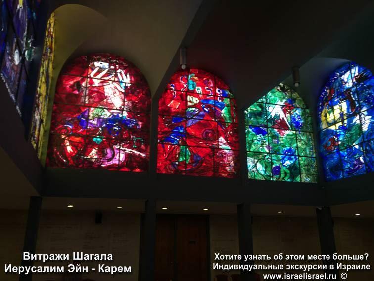 Синагога и витражи Шагала