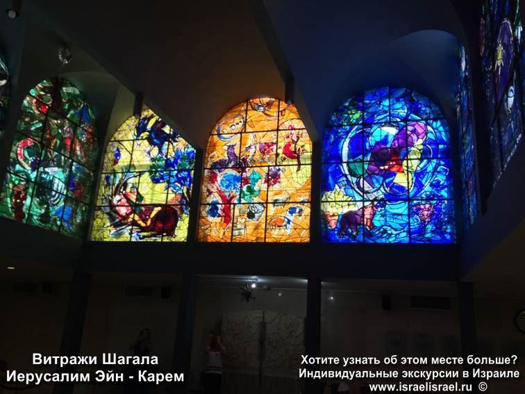 Витражи Шагала в Иерусалиме