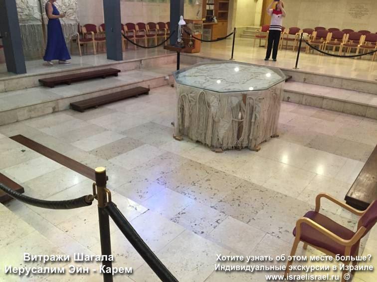 Как увидеть витражи шагала в Иерусалиме
