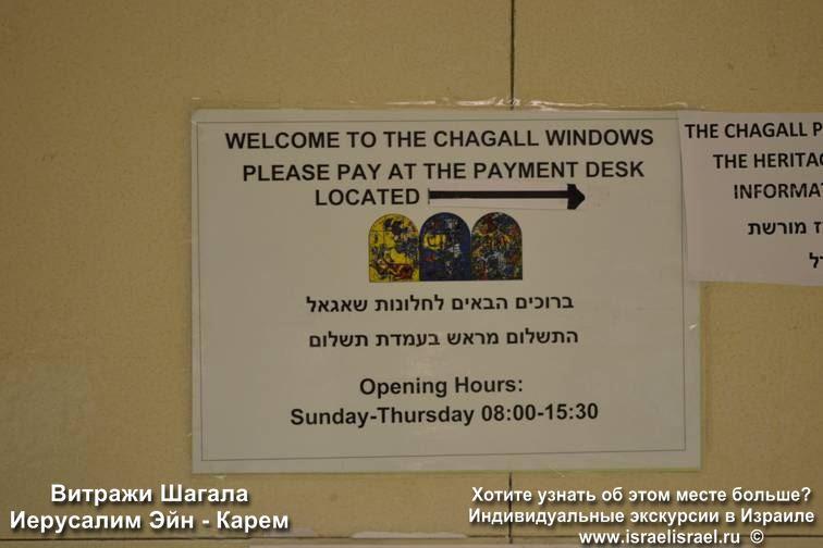 Марк Шагал в Иерусалиме