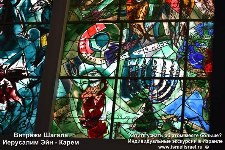 Синагога с окнами Марка Шагала