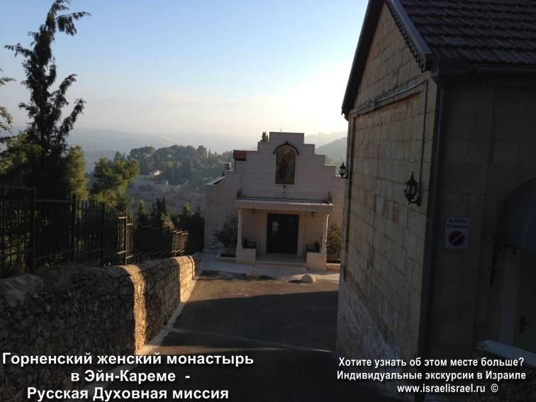 горненский монастырь сколько стоят индивидуальные экскурсии в Израиле
