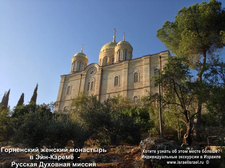 Русская Духовная Миссиястоимость экскурсий в Израиле