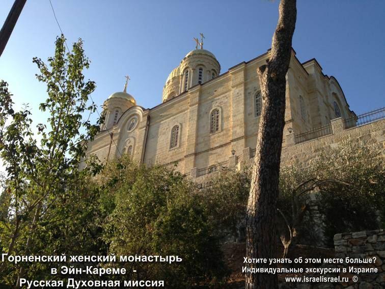 Эйн-Карем экскурсии по Галилее
