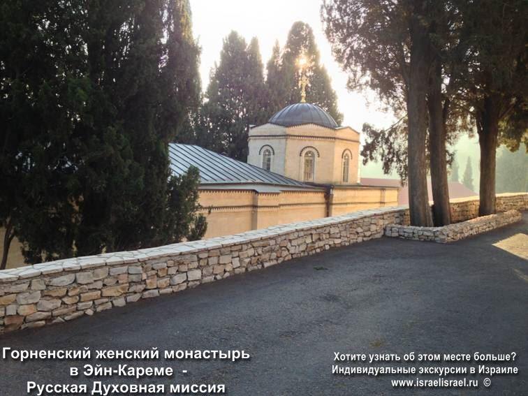 Русская Духовная Миссия экскурсовод в Израиле цена