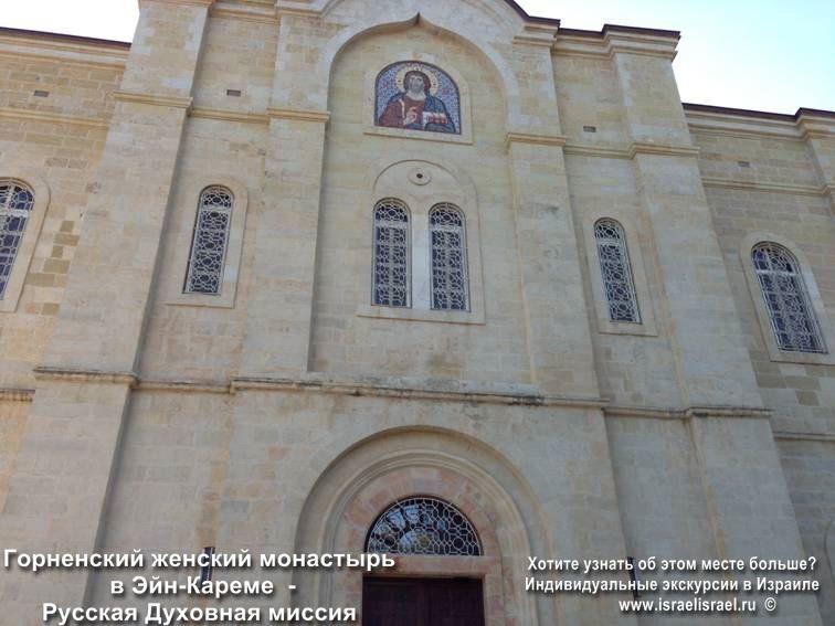 горненский монастырь Израиль эйлат отзывы туристов