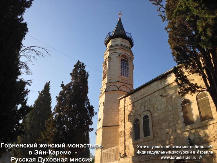горненский монастырь часы работы