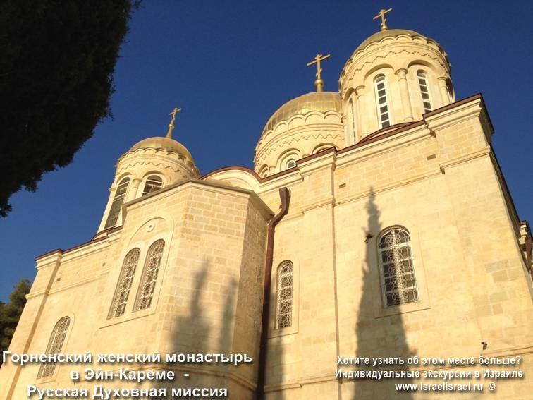 горненский монастырь официальный сайт