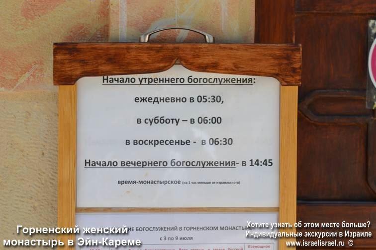 Расписание богослужений в Горненском женском монастыре