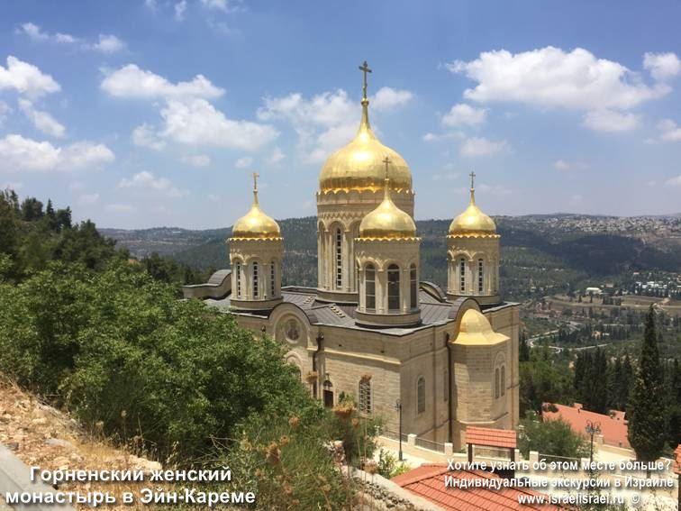 Крещение в Горненском монастыре в Иерусалиме, Эйн Карем