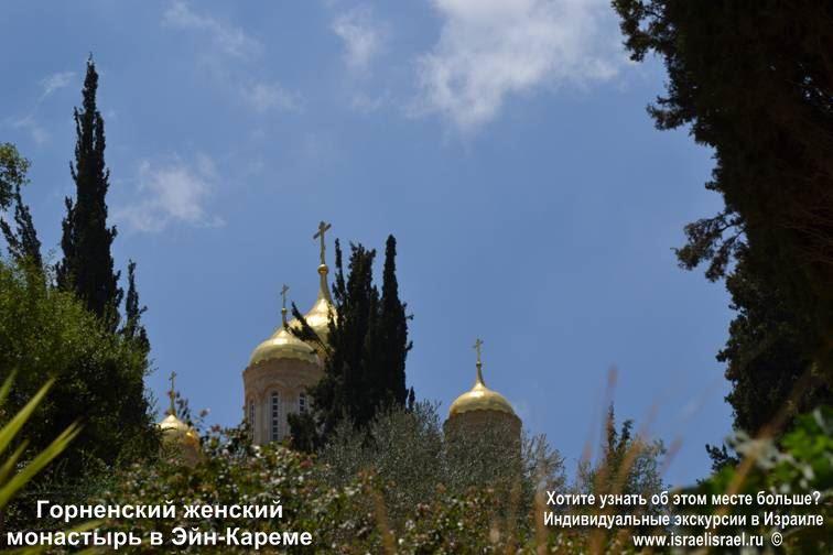 горненский монастырь что посмотреть в Иерусалиме