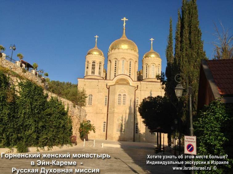 Горненский русский женский монастырь в Иерусалиме