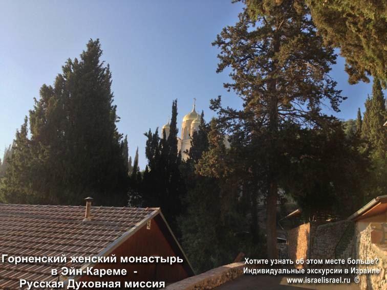 Горненский женский монастырь в Эйн-Кареме