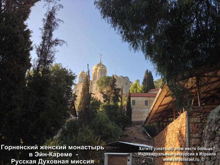 горненский монастырь отдых в Израиле самостоятельно