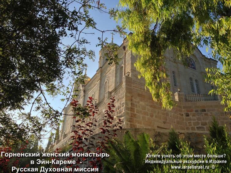 горненский монастырь в Израиле