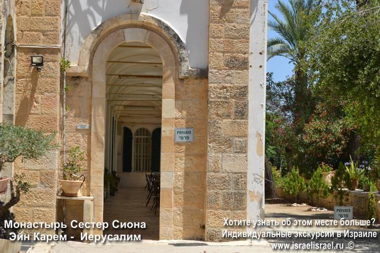 Ein Karem Monastery of Zion on the map