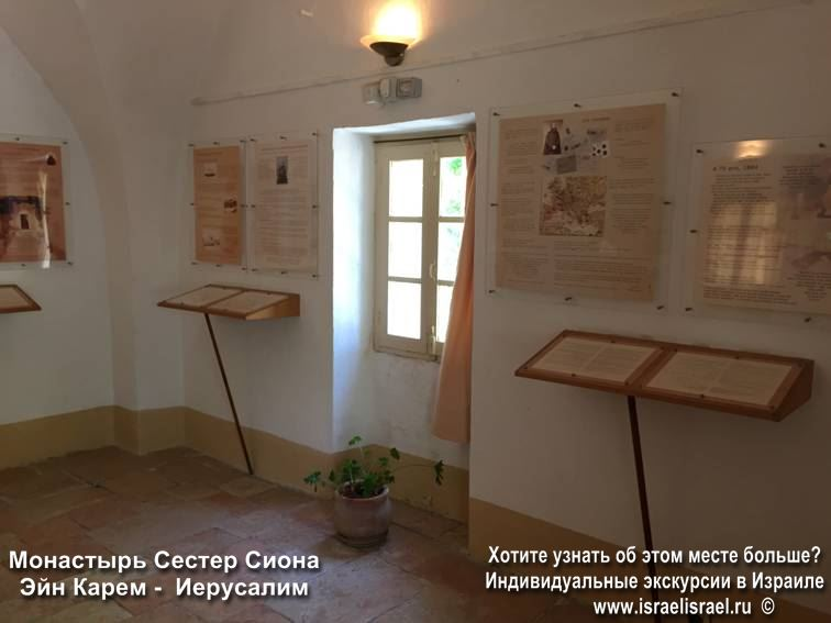 Service in the monastery of Zion in Ein karem