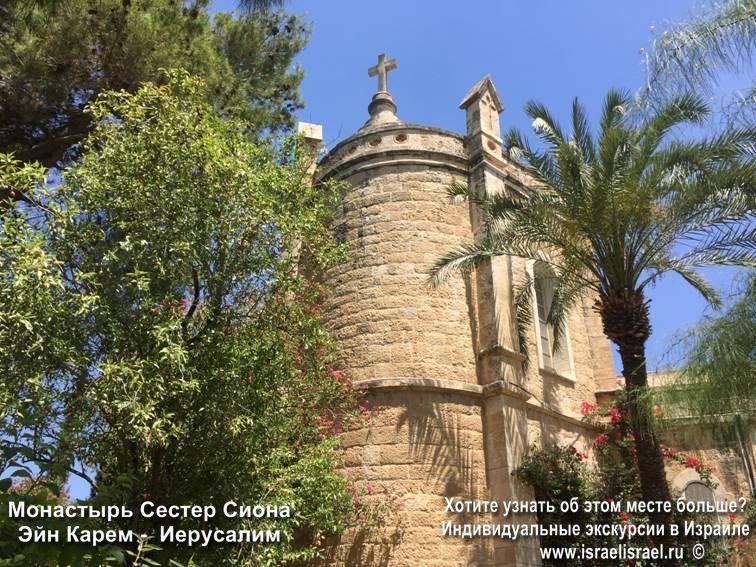 Монастырь сестер Сиона в Эйн-Карем
