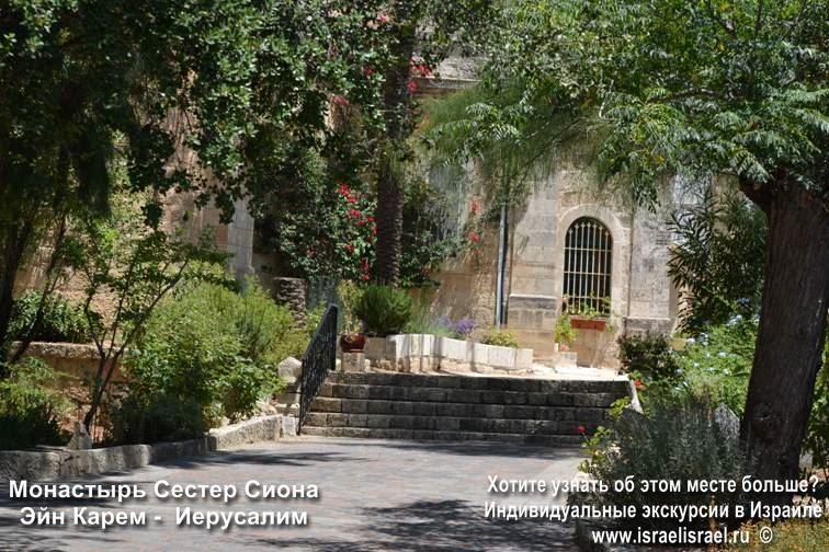 Sisters of Zion in Ein Karem