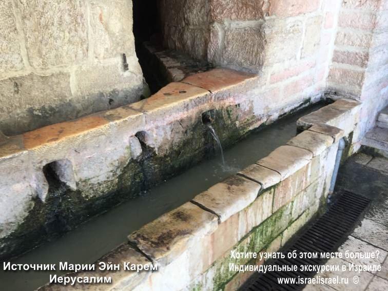 Где Источник Мариик марии в Израиле Эйн керем Иерусалим