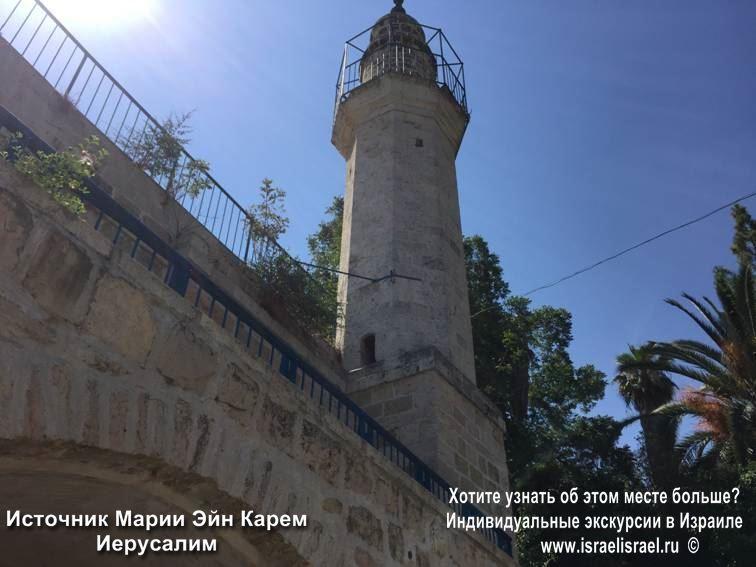 Мария и источник в Иерусалиме