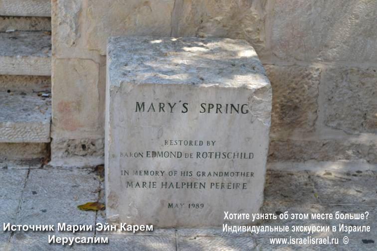 Экскурсии в Эйн карем источник Марии