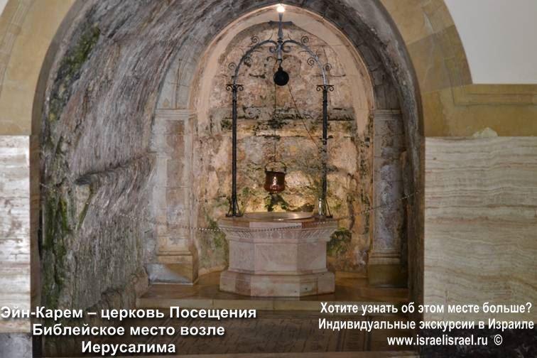 Где Елизавета встретила Марию в Иерусалим