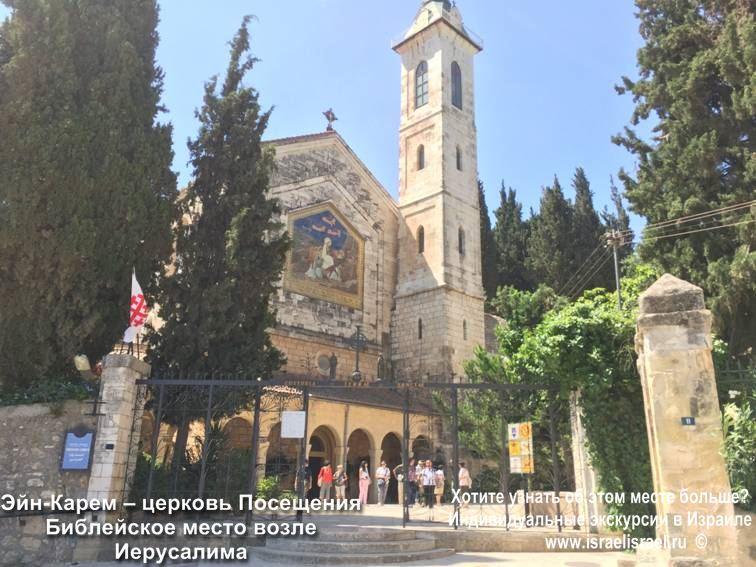church visit Ein karem