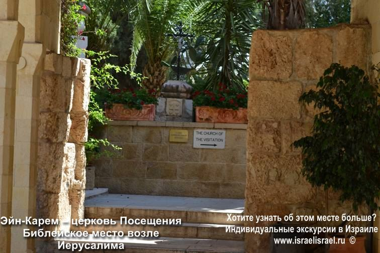 Where Mary came for the advice of Ein Karem