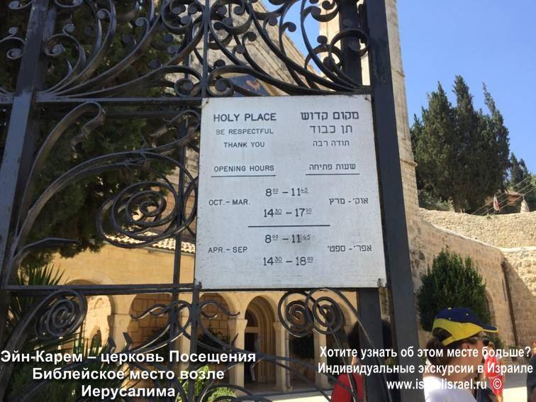 Church of the Visitation Jerusalem