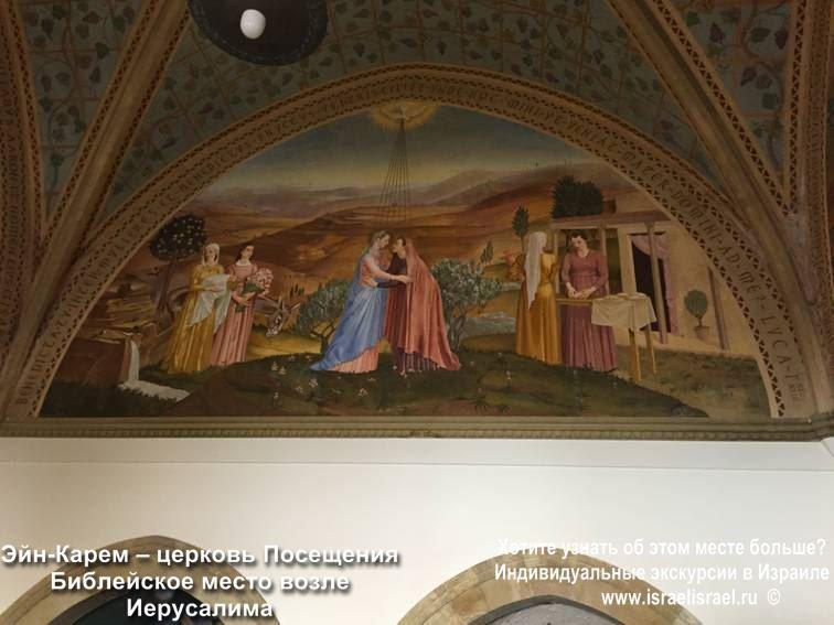 Беременная Мария в Эйн Карем