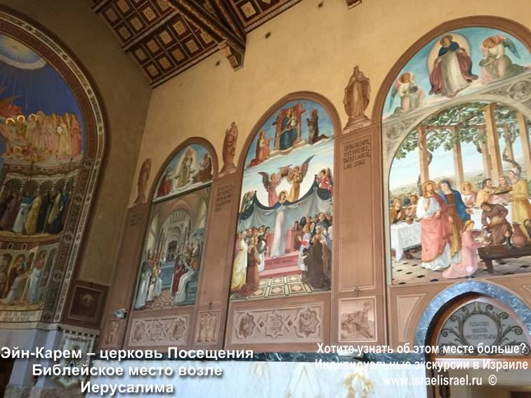 Where Elizabeth met Mary in Jerusalem