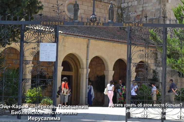 Мария и Елизавета в Иерусалиме