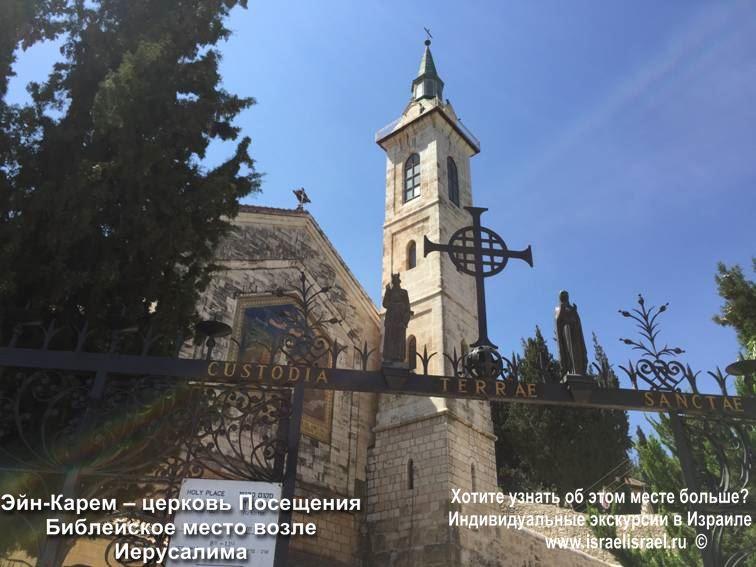 Церковь Посещения в Эйн Карем - Иерусалим