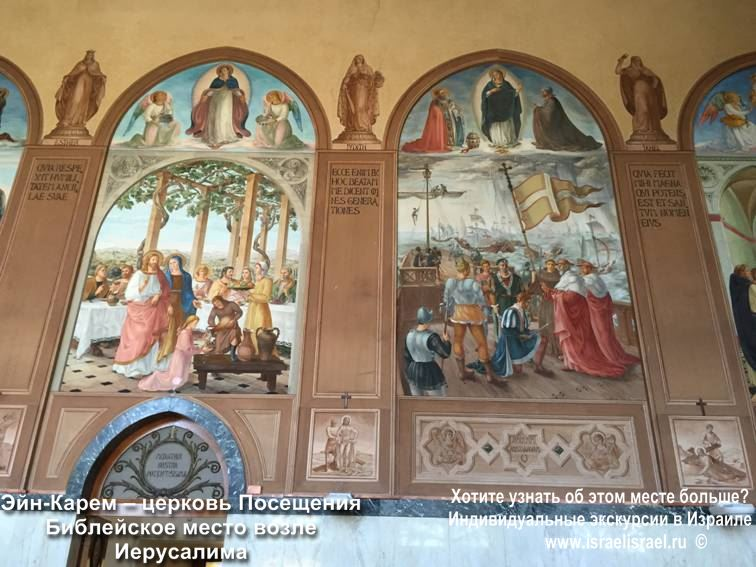 Who is Elizabeth in Ein Karem