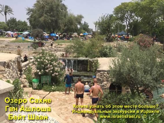 Gan Ashlosha in Israel
