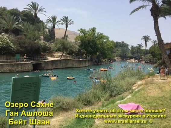 Lake Park Gan Ashlosha