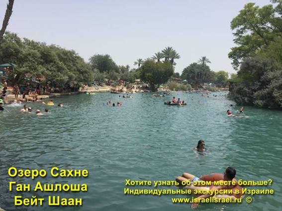 Озеро парк Ган ашлоша