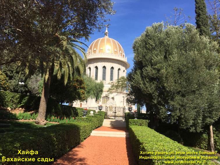 Bahai Gardens in Haifa, guided tour