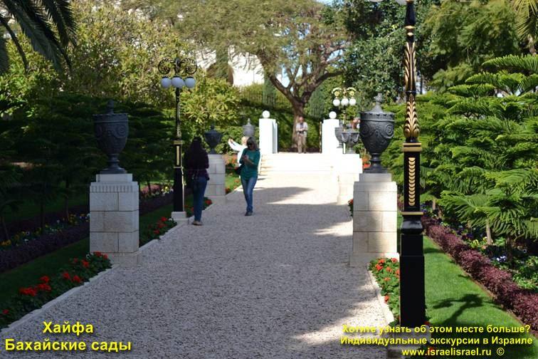 Персональный гид Бахайские сады