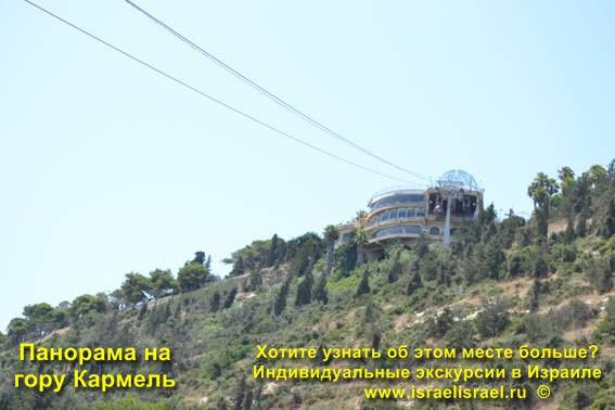 Север Израиля гора Кармель