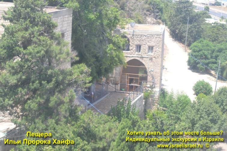 церковь ильи пророка хайфа адрес