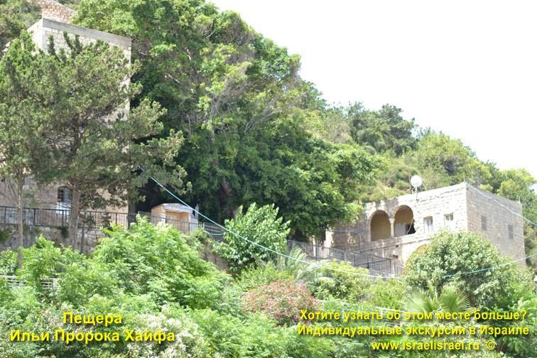 Пещера Ильи Пророка Хайфа
